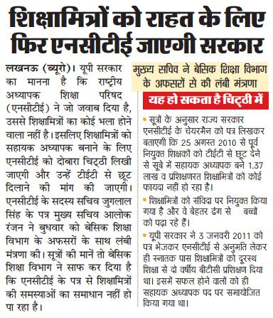 UP Shikshamitra Decision Amar Ujala Hindi News 2015