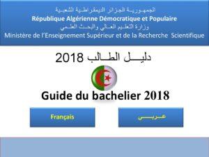دليل حامل شهادة البكالوريا 2018 Guide du bachelier