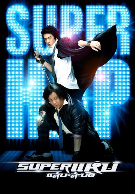 ดูหนังออนไลน์ใหม่ๆ HD ฟรี - ซุบเปอร์แหบ-แสบ-สะบัด 2008 DVD Bluray Master [พากย์ไทย]