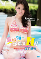 LAF-55 ラフォーレ ガール Vol.55 夏だ!海だ!水着でH!! : 宮下華奈