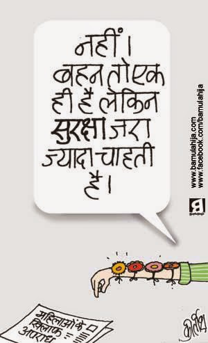 rakhi cartoon, festival, crime against women, Rape, cartoons on politics, indian political cartoon