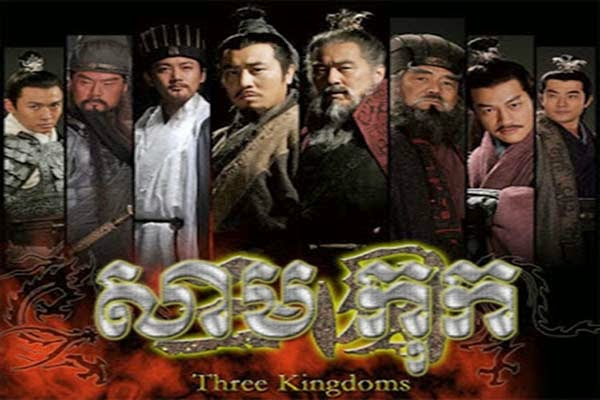 Sam Kok-Khmer Dubbed [200 END] Three Kingdoms Chinese Movie