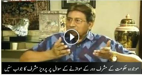 PAKISTAN, Pervez Musharraf, compare musharraf govt with Nawaz Govt, VIDEO,