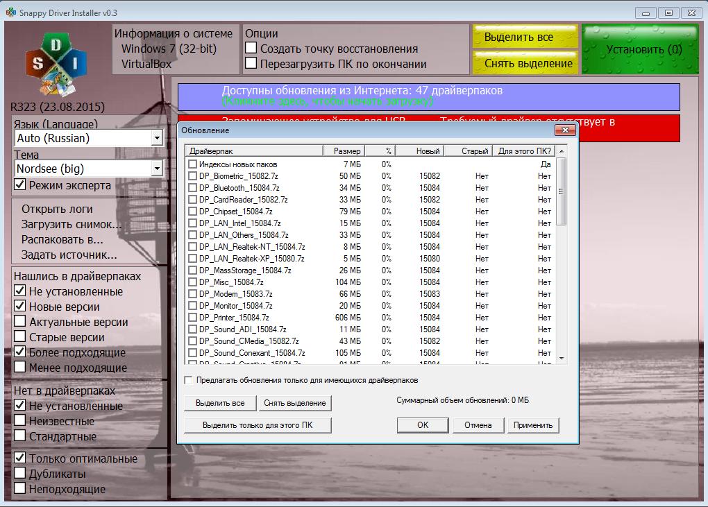Скачать программу для драйвера для windows 7