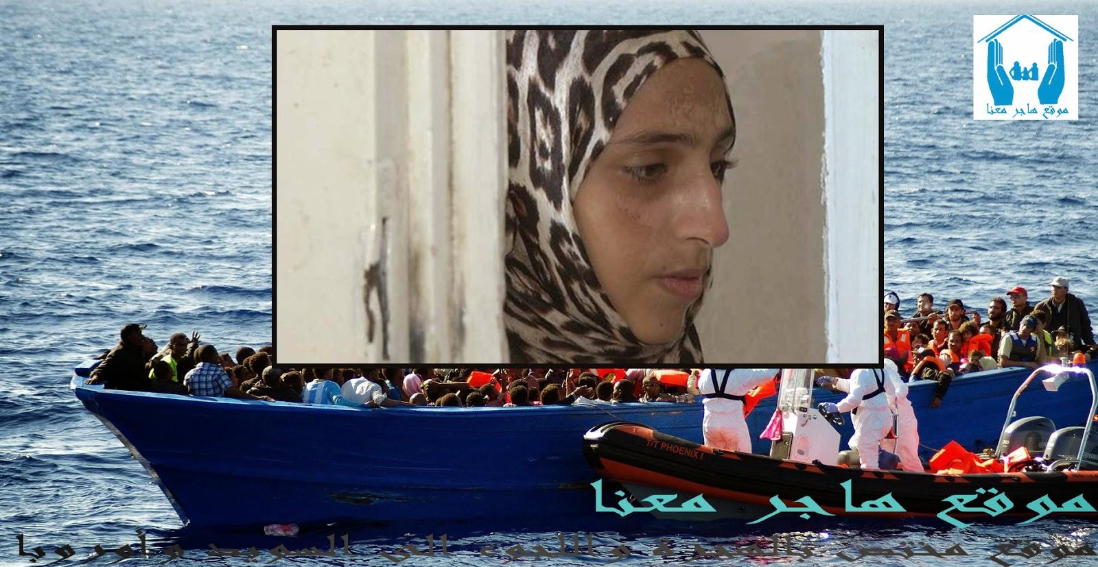 غرق لاجئين