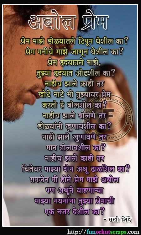 abhiscraps4u marathi image scraps