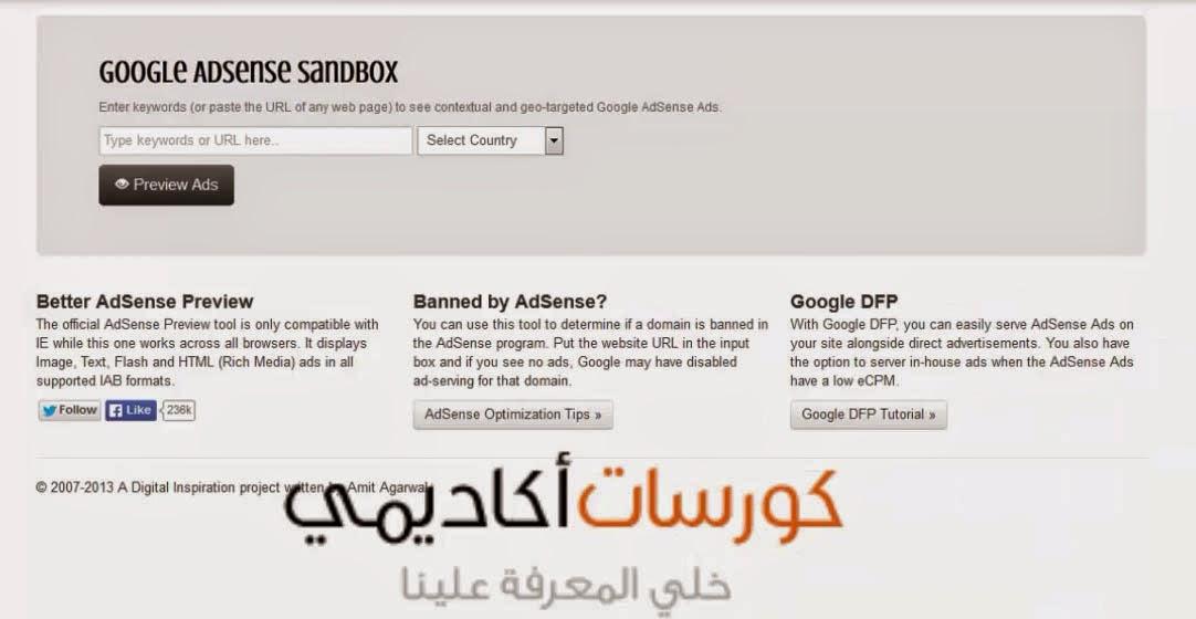 رفع سعر النقرة في جوجل أدسنس