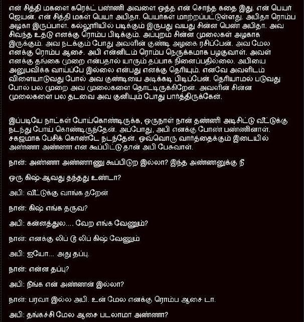 tamil kama kathaikalonline free downloadbest kama kathai collection of