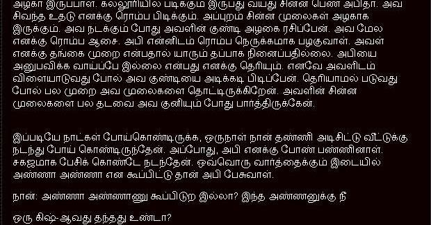Tamilpundaikathaigal 2014