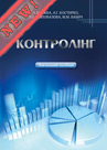 Инфраструктура товарного рынка. Учебное пособие.