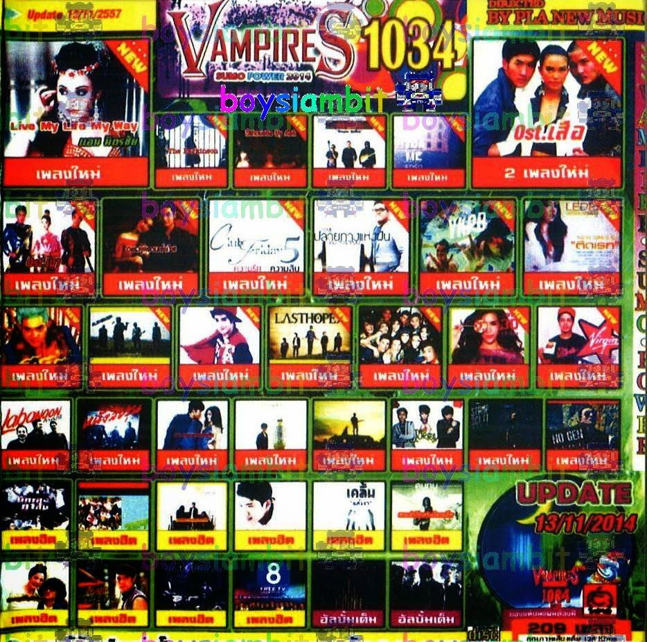 Download [Mp3]-[Hot New!+!] เพลงสตริงอัพเดทในชุด Vampires Sumo Power 2014 Vol.1034 ออกวันที่ 13 พฤศจิกายน 2557 [Solidfiles] 4shared By Pleng-mun.com