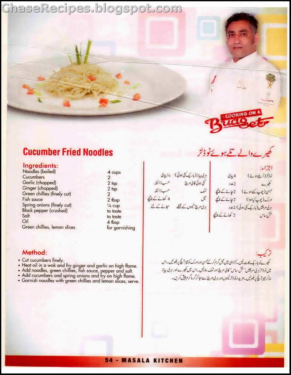 Fried Cucumber Noodles By Chef Tahir ChaudhryEnglish/Urdu Recipe ...