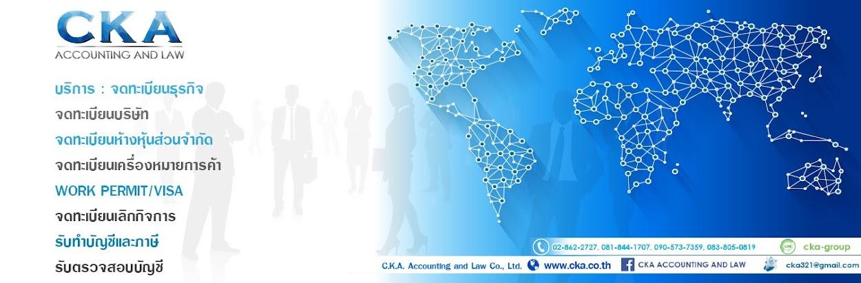 CKA จดทะเบียนเลิกบริษัท จดทะเบียนเลิกห้างหุ้นส่วนจำกัด โทร.02-862-2727