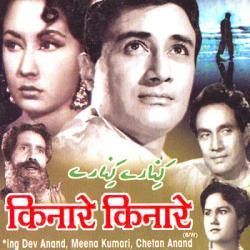 Kinare Kinare (1963 - movie_langauge) - Dev Anand, Meena Kumari, Chetan Anand