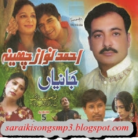 Ahmad Nawaz Cheena mp3 songs