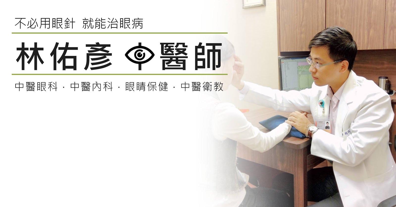 中醫眼科,眼睛的中醫治療保健,中醫治眼病,林佑彥中醫師 | Yu-Yen Lin, MD
