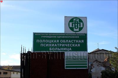 Полоцкая областная психиатрическая больница