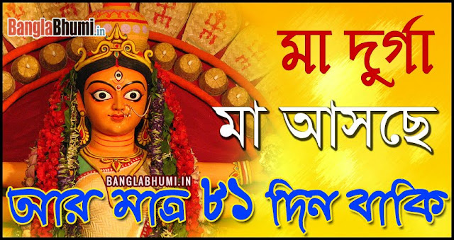 Maa Durga Asche 81 Din Baki - Maa Durga Asche Photo in Bangla