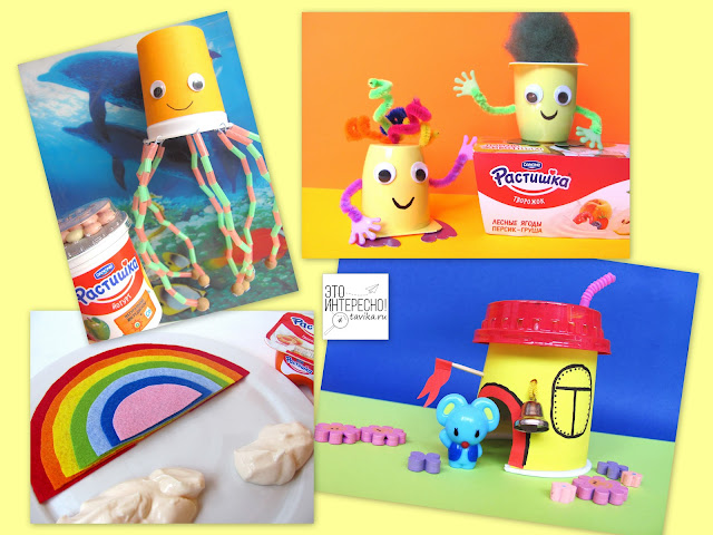 """Детские поделки из упаковки от """"Растишки"""""""