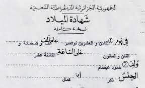 ملف كيفية طلب تصحيح خطأ في شهادة الميلاد في الجزائر