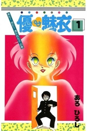 Yuu & Mii Manga