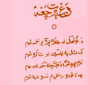  Ajmal Khattak Pashto Poetry