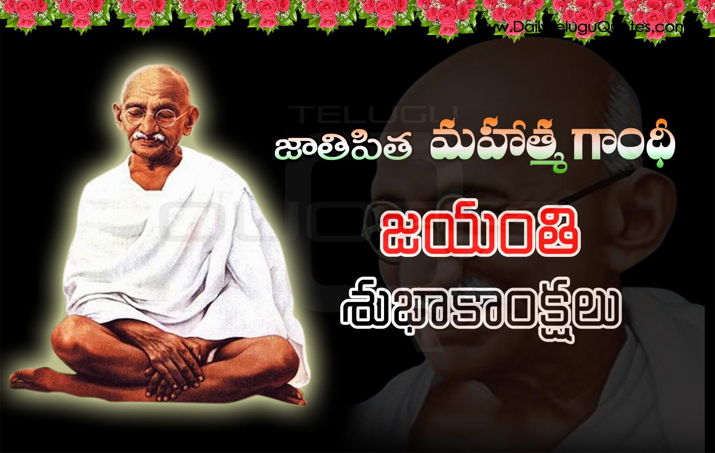 Happy Gandhi Jayanthi Greetings And Images Dailyteluguquotes