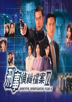 phim Hồ Sơ Trinh Sát 4 - Detective Investigation Files 4
