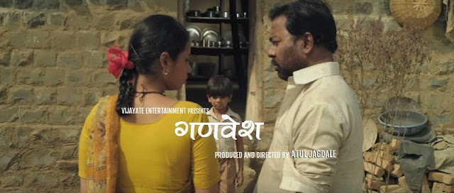 Presenting official Teaser of Ganvesh Marathi Movie directed by Atul Jagdale,  Starring : Mukta Barve, Dilip Prabhavalkar, Kishor Kadam, Smita Tambe, Guru Thakur, Tanmay Mande, Nagesh Bhosle, Ganesh Yadav.