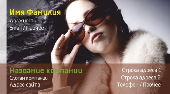 http://www.poleznosti-vsyakie.ru/2013/04/vizitka-parikmahera-devushka-v-solncezashhitnyh-ochkah.html