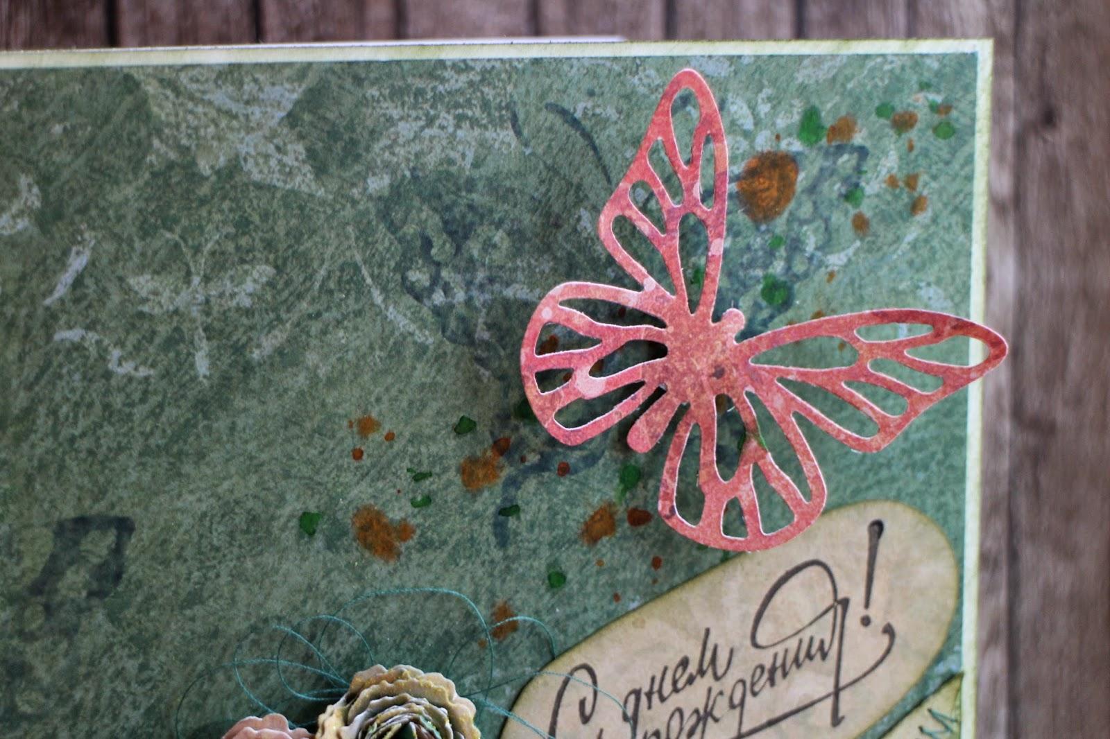 scrapbooking card birthday flower butterfly скрапбукинг открытка цвветы объёмные бабочка день рождения hamster-sensey