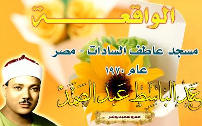 Of Lao Sheikh Abdel Baset Samad Gods Mercy Recitation Incident A Mosque Atef El Sadat In 1970 And The Original Version I