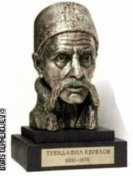 Трендафил Керелов