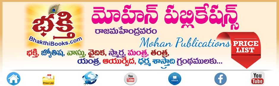 Bhakti Books | Bhakthi Books | Mohan Publications | Telugu Books | pdf | Chaganti | Bhakti Pustakalu