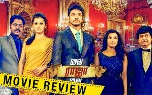 Vai Raja Vai Movie Review
