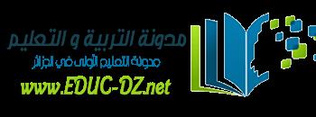 مدونة التربية والتعليم | educ-dz.net
