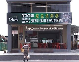 龙皇海鲜楼
