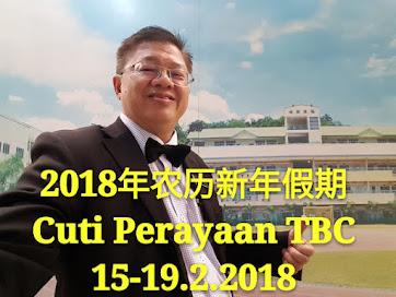 2018年农历新年假期
