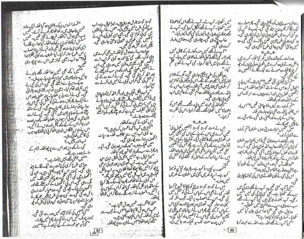 mushaf novel by umera ahmed free download