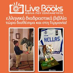 Live Books τώρα και στη Γερμανία !