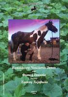 http://horsebackarcherygr.blogspot.gr/2011/01/h-e.html