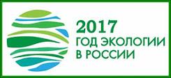 Указ Президента о проведении Года экологии в Российской Федерации