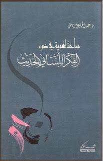 كتاب مباحث لغوية في ضوء الفكر اللساني الحديث - عبد الجليل مرتاض