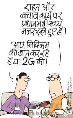 2 g spectrum scam cartoon, manmohan singh cartoon, corruption cartoon, corruption in india, congress cartoon, chidambaram cartoon, earth quake, indian political cartoon