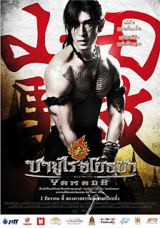 Ver Online: The Samurai of Ayothaya (Yamada: The Samurai of Ayothaya / ซามูไร อโยธยา) 2010