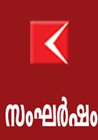 Kannur, Kerala, CPM, Congress, Clash, Police, hospital, Vinoop, Renjith, Thaliparamba, Panakad, KKN, Pariyaram, Kerala News, International News, National News, Gulf News, Health News, Educational News, Business News, Stock News, Gold News.