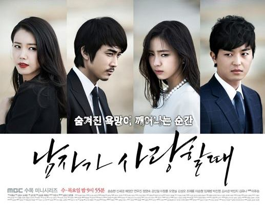 Download K-Drama When A Man Loves Episode 5
