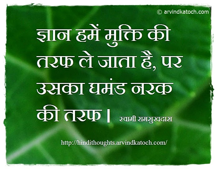 Knowledge, Salvation, Hindi, Thought, Quote, Pride, Hell,