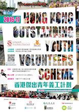 2016-16 最佳學生及青年義工計劃比賽