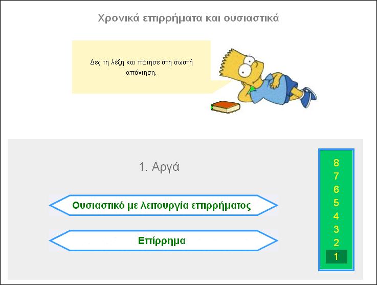 http://www.inschool.gr/G6/LANG/XRONIKA-EPIRRIMATA-EKFRASEIS-PRAC-G6-LANG-MYmillion-1309080751-tzortzisk/index.html